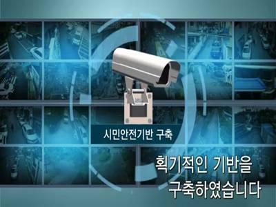 스마트시티 CCTV 통합플랫폼 홍보 동영상